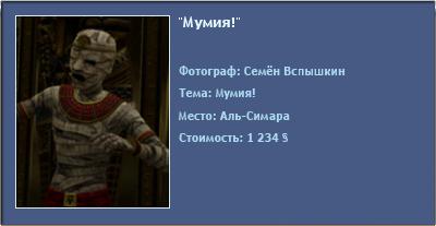 Мумия!